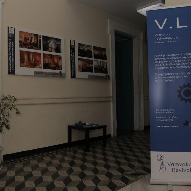 Το V.Lab ταξιδεύει στη Σπάρτη