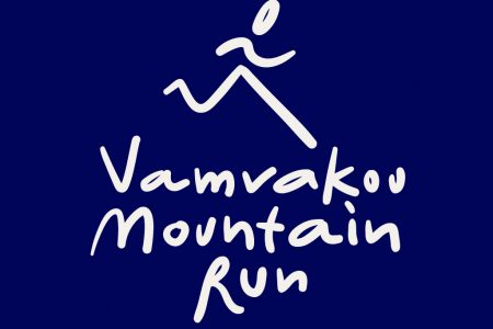 1st Vamvakou Mountain Run