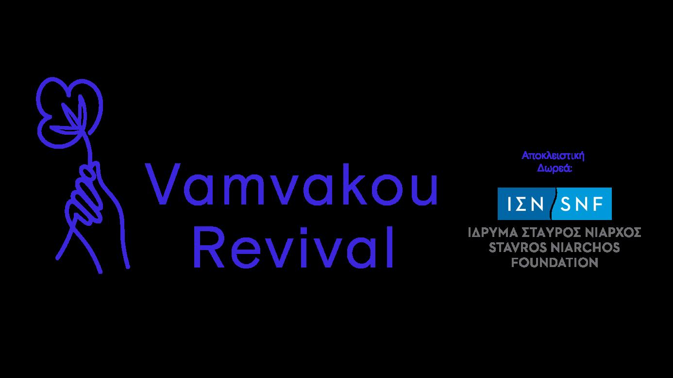 Vamvakou Revival | ΙΣΝ