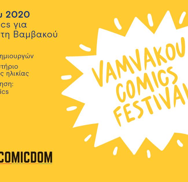 Vamvakou Comics Festival
