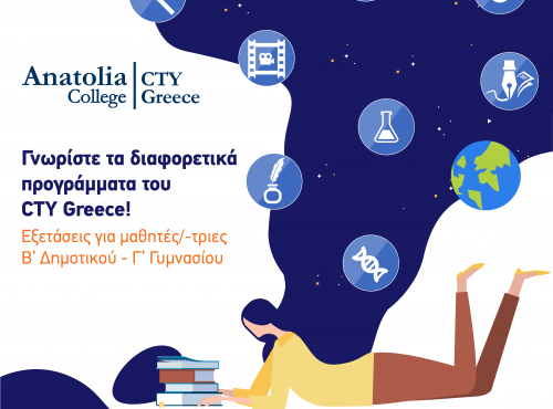 Οι εξετάσεις του CTY Greece φιλοξενούνται για πρώτη φορά στο V.Lab!