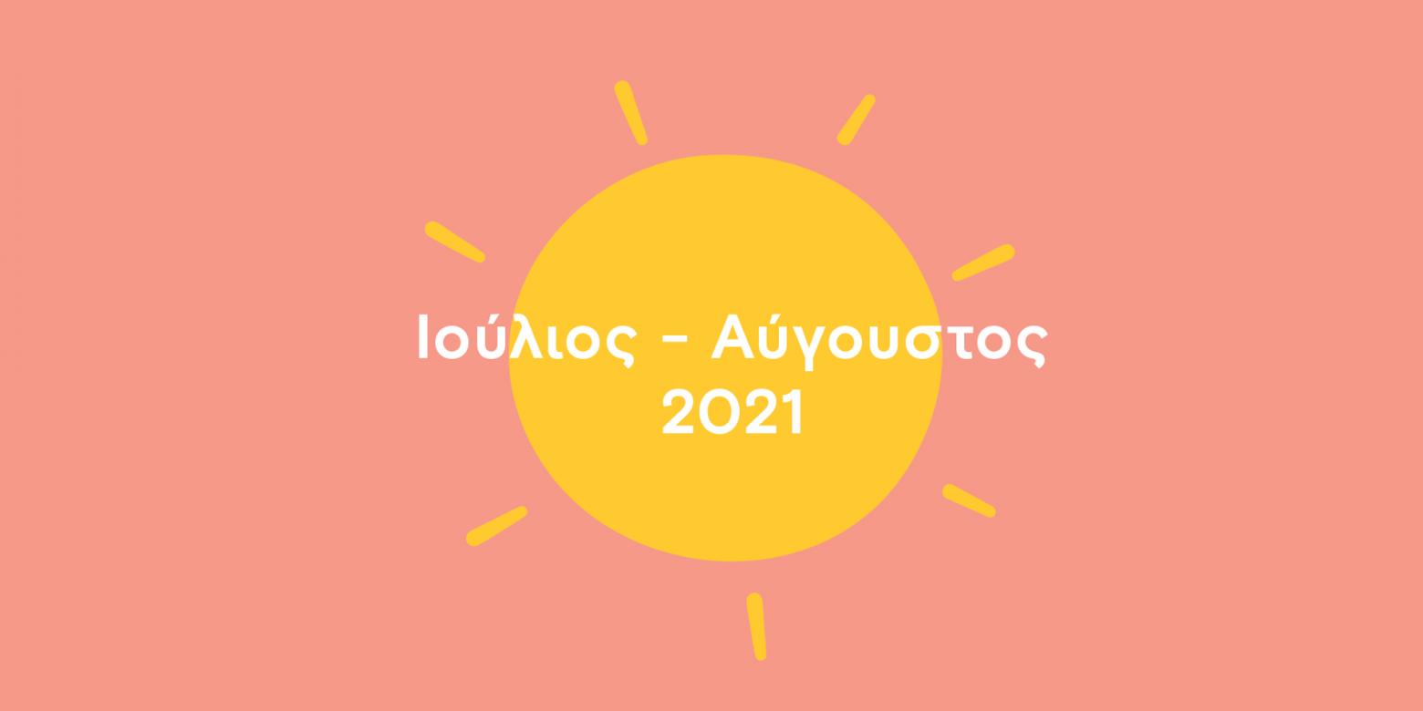 «Το καλοκαίρι που ονειρεύεσαι» στη Βαμβακού Λακωνίας