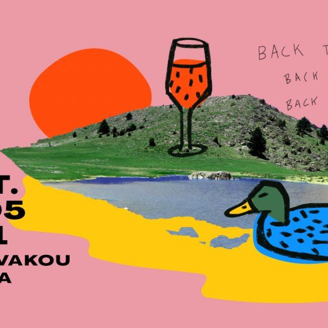 Vamvakou Experience Festival | Επιστροφή στη Φύση, Επιστροφή στον Εαυτό σου, Επιστροφή στη Ζωή!