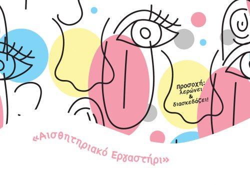 Αισθητηριακό εργαστήριο